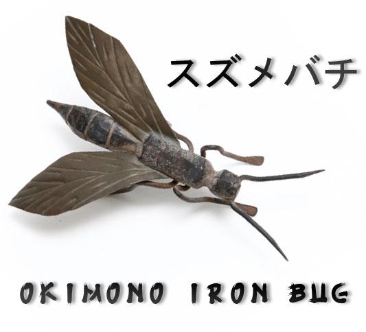 Okimono Iron Bug